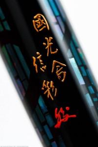 Namiki Yukari Nightline Moonlight 09